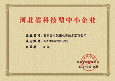 凯拓科技型企业证书.jpg